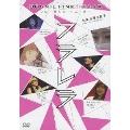フラレラ BONNIE PINK 15周年企画 リレー式ショートムービー