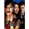 妻が帰ってきた ~復讐と裏切りの果てに~ DVD-BOX4