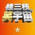 桂三枝の笑宇宙 02 じいちゃんホスト/相部屋