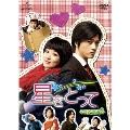 星をとって DVD-SET2