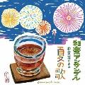 和カフェ~和楽器による夏の歌~
