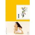 おひさま 完全版 DVD-BOX 1