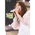 真野恵里菜コンサートツアー2011 ハタチの乙女 801DAYS