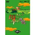 まんが日本昔ばなし DVD-BOX 第6集
