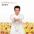 ヒマワリ / 星のように [CD+DVD]