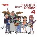 名探偵コナン テーマ曲集 4 ~THE BEST OF DETECTIVE CONAN 4~ [2CD+DVD]<初回限定盤>