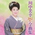 川中美幸2012年全曲集