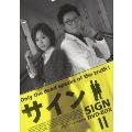 サイン ノーカット完全版 DVD-BOX II