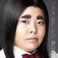 ピカル 恋がしたい [CD+DVD]<初回限定盤>