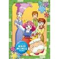 EMOTION the Best 魔法のプリンセス ミンキーモモ -夢を抱きしめて- DVD-BOX 3