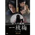 四人の義賊 一枝梅 BOX-II