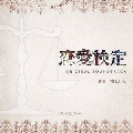 NHK プレミアムドラマ 「恋愛検定」 オリジナルサウンドトラック