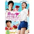 恋せよ シングルママ DVD-BOX3