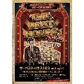 ザ・ベストハウス123 on Stage!! ~おかしな おかしな探偵物語!…は、コレだ!!~