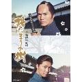 陽だまりの樹 DVD-BOX