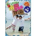 2D LOVE式 南国二次元探索計画 in 沖縄
