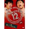 NON STYLE 12 前編 ~2012年、結成12年を迎えるNON STYLEがやるべき12のこと~