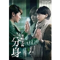 連続ドラマW 東野圭吾 分身 DVD-BOX