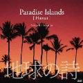 地球の詩 vol.7 常夏諸島-Paradaise Island[Hawaii]
