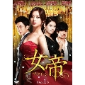 女帝 ザ・クィーン DVDセット
