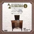 金沢蓄音器館 Vol.8 マスネ:「タイスの瞑想曲」/クライスラー:「中国の太鼓」