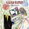 呼吸するピアノ [CD+DVD]