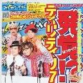 発覚!? ティリティリ7 [CD+DVD]<初回生産限定盤>