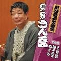 新潮落語倶楽部 8 柳家さん喬 そば清 / 締め込み / ねずみ