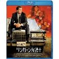 リンカーン弁護士[BBXN-1099][Blu-ray/ブルーレイ] 製品画像