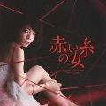 東海テレビ・フジテレビ系全国ネット昼ドラ 赤い糸の女 オリジナルサウンドトラック