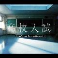 高校入試 オリジナル サウンドトラック