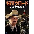 警部マクロード Vol.25「空中追跡SOS」