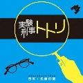 実験刑事トトリ オリジナルサウンドトラック