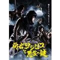 勇者ヨシヒコと悪霊の鍵 DVD-BOX [5DVD+CD]