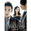 赤道の男 DVD-BOX1