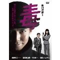 毒 ポイズン DVD-BOX