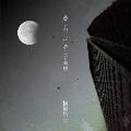 悲しみ 月 そして希望 [CD+DVD]<限定盤>