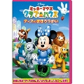ミッキーマウス クラブハウス/ディズのまほうつかい DVD