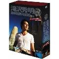 J'J 滝沢秀明 南米縦断4800km DVD BOX ディレクターズカット・エディション