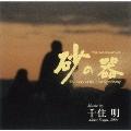 TBS系ドラマ日曜劇場「砂の器」オリジナル・サウンドトラック<完全生産限定盤>