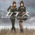 嵐・竜巻・ハリケーン/恋の祭典にようこそ [CD+DVD]
