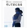 そして父になる スペシャル・エディション [Blu-ray Disc+DVD]