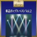 歌謡ポップス・ベスト Vol.2