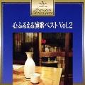 心ふるえる 演歌ベスト Vol.2