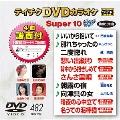 テイチクDVDカラオケ スーパー10 W (482)