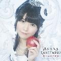 齧りかけの林檎 [CD+DVD]<初回限定盤>