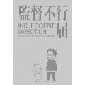 TV アニメシリーズ 「監督不行届」 行き届き DVD-BOX
