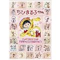 ちびまる子ちゃん テレビ放送25周年記念SP 「まる子、さぬきに行く」の巻