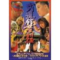 全日本女子プロレス25周年記念 ~武道館女王列伝~ '93・8・25 日本武道館