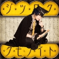 ジツロク・クモノイト [CD+DVD]<初回限定盤>